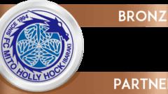 システムズは水戸ホーリーホックのブロンズパートナーです