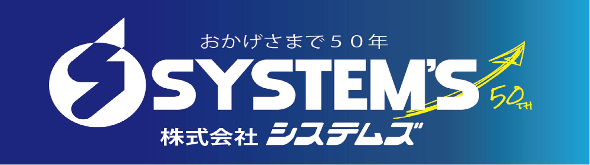 株式会社システムズ 50th記念サイト