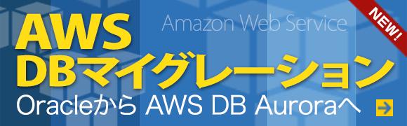 AWS DBマイグレーション